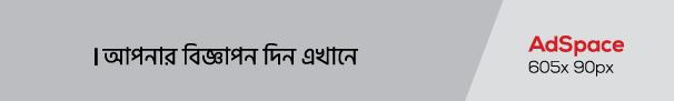 নারায়ণগঞ্জের ডাক