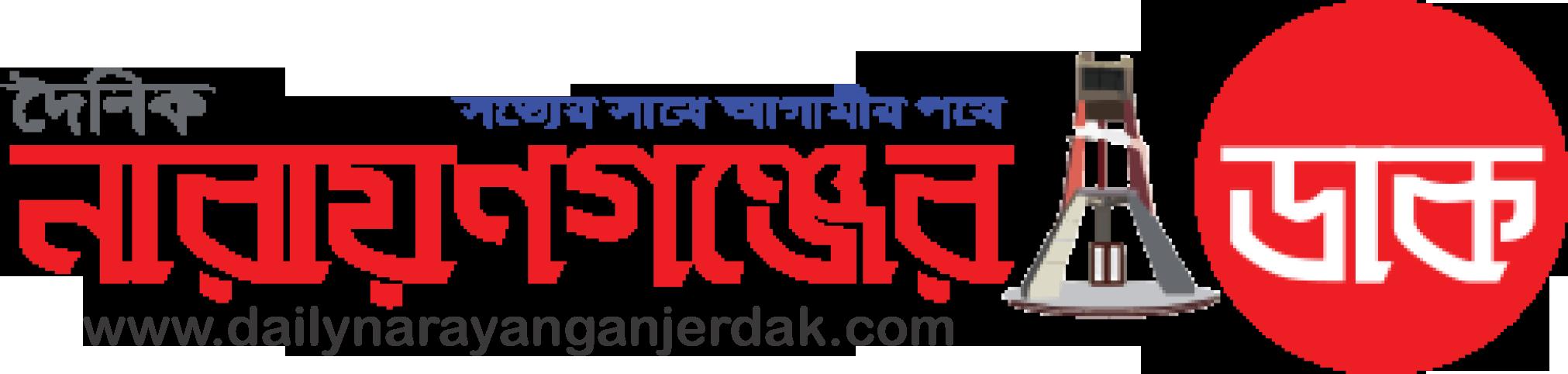 নারায়ণগঞ্জের ডাক | logo